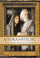 Апокалипсис: Откровение Иоанна Богослова (2000)