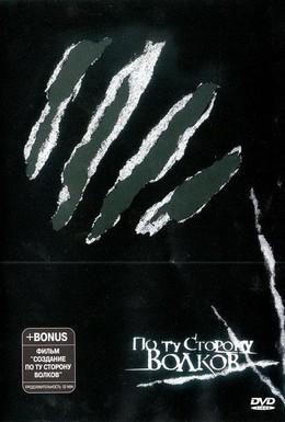 Постер фильма По ту сторону волков (2002)