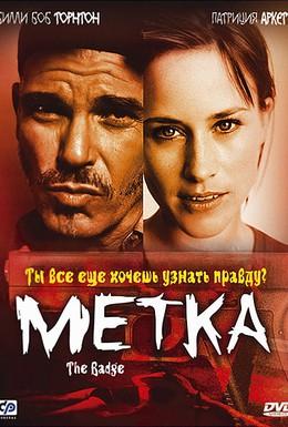 Постер фильма Метка (2002)