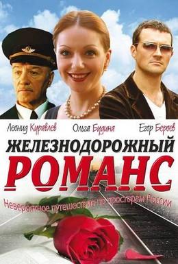 Постер фильма Железнодорожный романс (2002)