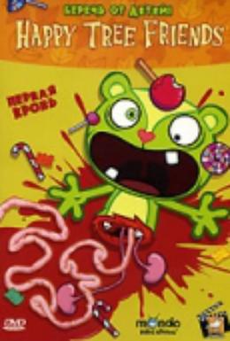 Постер фильма Happy Tree Friends: Первая кровь (2002)