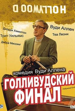Постер фильма Голливудский финал (2002)