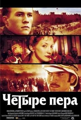 Постер фильма Четыре пера (2002)