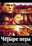 Чeтыре пера (2002)