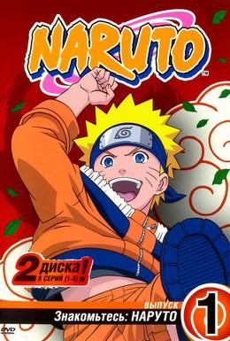 Постер фильма Наруто (2003)
