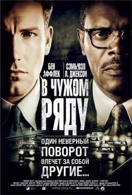 Постер фильма В чужом ряду (2002)