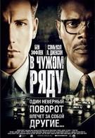 В чужом ряду (2002)