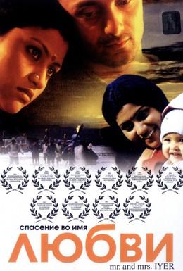 Постер фильма Спасение во имя любви (2002)