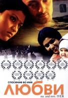 Спасение во имя любви (2002)