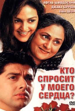 Постер фильма Кто спросит у моего сердца? (2002)