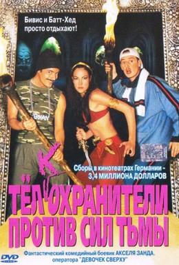 Постер фильма Тёлкохранители против сил тьмы (2002)