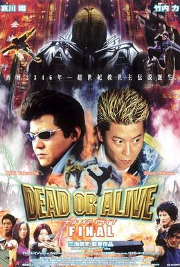 Постер фильма Живым или мертвым 3 (2002)