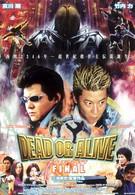 Живым или мертвым 3 (2002)