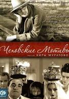 Чеховские Мотивы (2002)