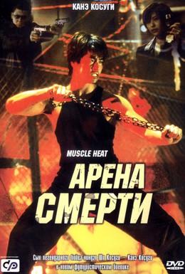 Постер фильма Арена смерти (2002)