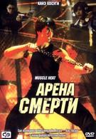 Арена смерти (2002)