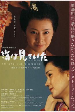 Постер фильма Лишь море знает (2002)