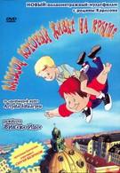 Карлсон, который живет на крыше (2002)