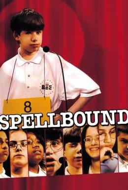 Постер фильма Завороженный (2002)