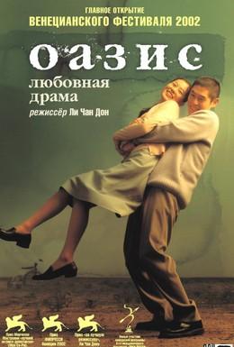 Постер фильма Оазис (2002)