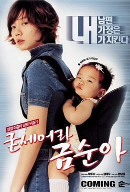 Постер фильма Спасти мужа (2002)