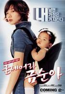 Спасти мужа (2002)
