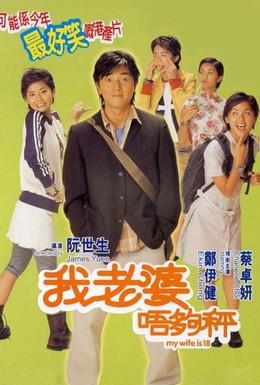 Постер фильма Моей жене восемнадцать (2002)