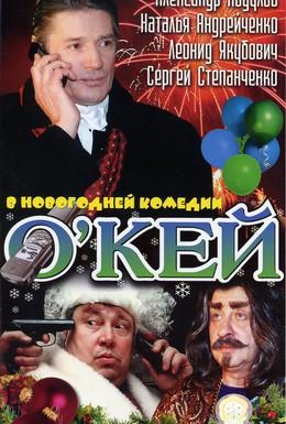Постер фильма О`кей (2002)