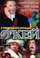 О`кей (2002)