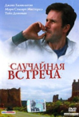 Постер фильма Случайная встреча (2002)