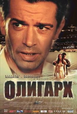 Постер фильма Олигарх (2002)