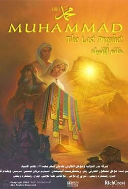Постер фильма Мухаммед: Последний пророк (2002)