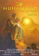 Мухаммед: Последний пророк (2002)