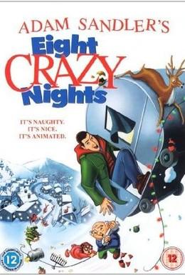 Постер фильма Восемь безумных ночей (2002)