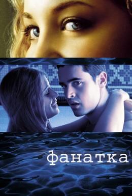 Постер фильма Фанатка (2002)