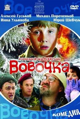 Постер фильма Вовочка (2002)
