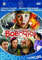 Вовочка (2002)