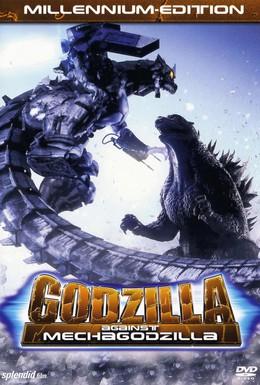 Постер фильма Годзилла против Мехагодзиллы 3 (2002)