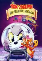 Том и Джерри: Волшебное кольцо (2002)