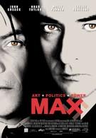 Макс (2002)