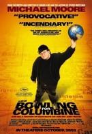 Боулинг для Колумбины (2002)