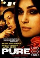 Непорочный (2002)