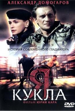 Постер фильма Я – кукла (2001)