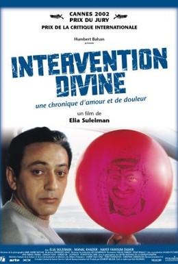 Постер фильма Божественное вмешательство (2002)