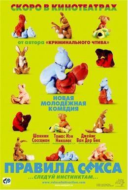 Постер фильма Правила секса (2002)