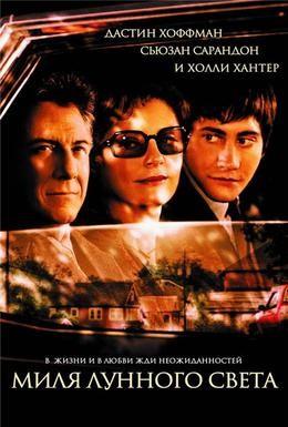 Постер фильма Миля лунного света (2002)