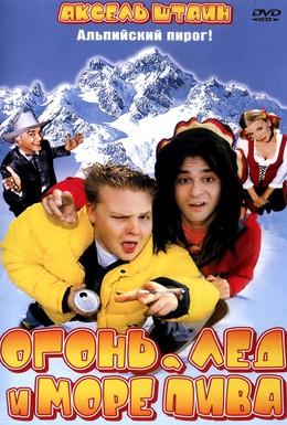 Постер фильма Огонь, лед и море пива (2002)