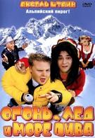 Огонь, лед и море пива (2002)