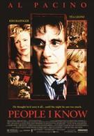 Нужные люди (2002)