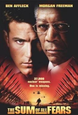 Постер фильма Цена страха (2002)